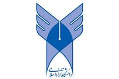 قبول شدگان کنکور ارشد دانشگاه آزاد در اریسمان
