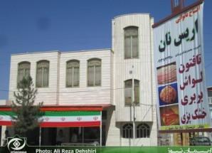 افتتاح نانوایی چهارکاره اریس نان + تصاویر
