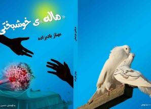"""دلنوشته خانم بادیزاده درباره کتاب """"هاله خوشبختی"""""""