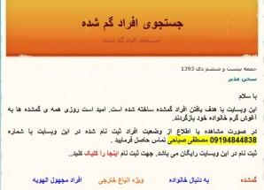 راهاندازی نخستین سایت جستو جوی گمشدگان کشور در اریسمان