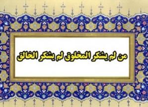 پیام تقدیر دهیاری و شورای اسلامی اریسمان از حاضرین و برگزار کنندگان مراسم یادواره شهداء