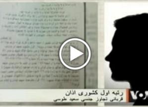 فیلم/ پدر آرش صادقی همان شاکی پرونده سعید طوسی؟؟